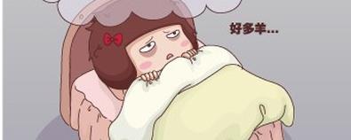 """失眠怎么办 试试""""操""""、""""纵""""法"""