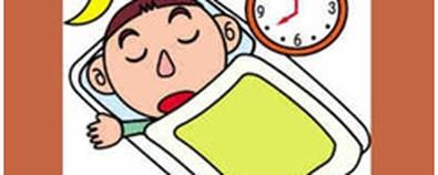 肝胆相照好睡眠