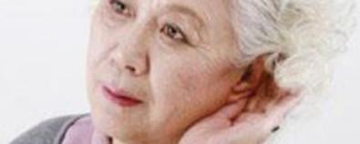 耳聋耳鸣患者的福音 来啦老年朋友快收...