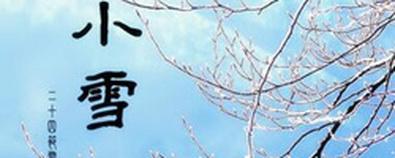 小雪时节话养生 5项原则调养身体妥妥...